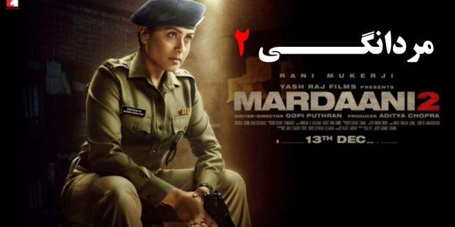 دانلود آهنگ های هندی Mardaani 2