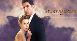 خلاصه داستان سریال ترکی Istanbullu Gelin ( عروس استانبولی )